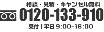 相談・見積・ヤンセル無料  0120-133-910 受付|平日9:00-18:00